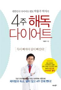 医師が自ら実践するダイエットプログラム
