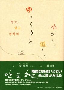 20050808-chiisakuhikuku