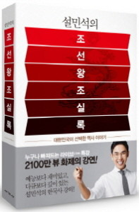 朝鮮王朝実録