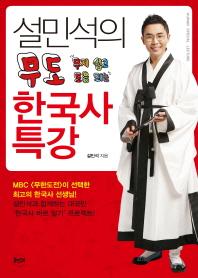 韓国史レクチャー