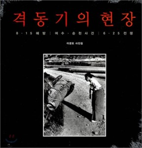 激動の韓国