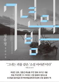 7年の夜韓国版
