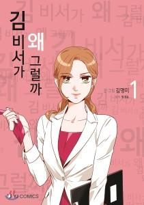 キム秘書がなぜ