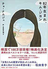 82年日本語