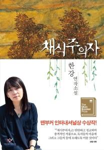 菜食主義者(韓国語)