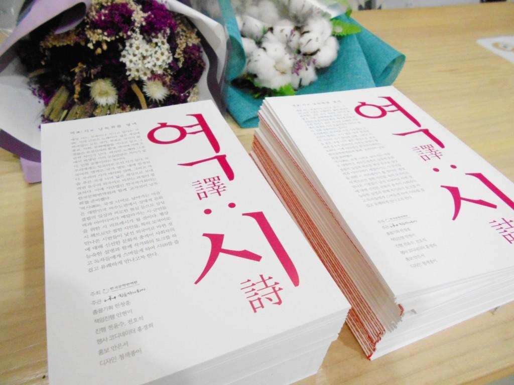 詩を掲載したパンフレット