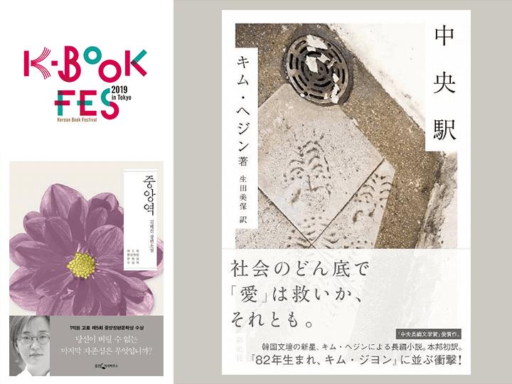 bookfes2019_ikuta