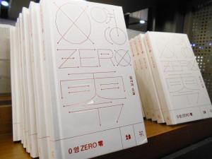 12100 영 Zero 零