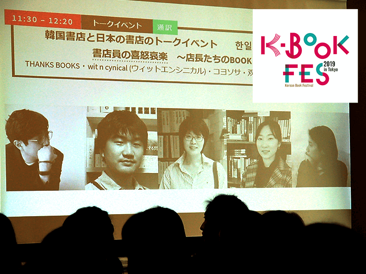 bookfes2019-report-booktalk
