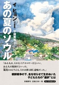 bookreview12_01_anonatsuno