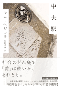 bookreview12_06_chuoeki