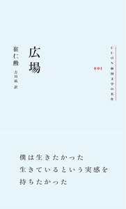 bookreview12_08_hiroba